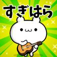 Dear Sugihara's. Sticker!!