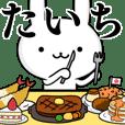 無難に使う☆たいち☆タイチ☆ウサギ