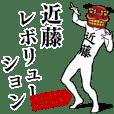 近藤レボリューション365