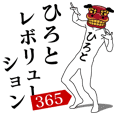 HIROTO REVOLUTION 365