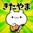 Dear Kitayama's. Sticker!!
