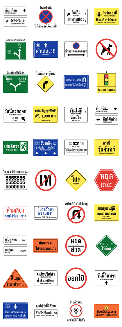 Traffic Signs in your life(BZB)