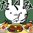 無難に使う☆たくみ☆タクミ☆ウサギ