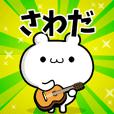 Dear Sawada's. Sticker!!