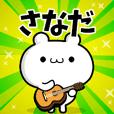 Dear Sanada's. Sticker!!
