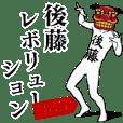 後藤レボリューション365