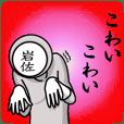 名字マンシリーズ「岩佐マン」