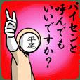 名字マンシリーズ「平尾マン」