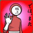 名字マンシリーズ「坂上マン」