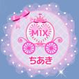 動く#ちあき♪ 過去作MIXの名前バージョン