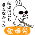 Naughty Rabbit-Let's hang out!(japanese)