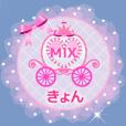 動く#きょん♪ 過去作MIXの名前バージョン
