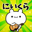 Dear Niikura's. Sticker!!