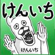 【けんいち/ケンイチ】専用名前スタンプ