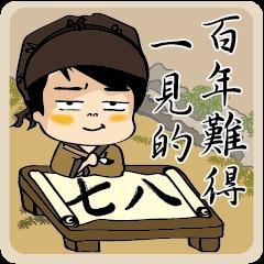 白爛小賀-穿越古代啦!!
