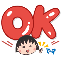 Chibi Maruko Chan Supersized Letters