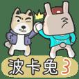 Mr.Rabbit 3 : Mr.Rabbit and his friends