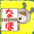 Name Sticker [Naho]