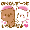 Sticker to send feelings to Nori-kun