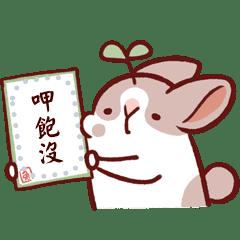 肥兔寶 訊息貼圖 - 隨心隨說篇
