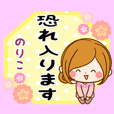 Sticker for exclusive use of Noriko 2