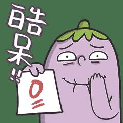 茄子哥愛噹人:台語迷因版
