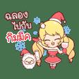 กิมมิค: สุขสันต์วันคริสต์มาส และ ปีใหม่