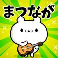 Dear Matsunaga's. Sticker!!