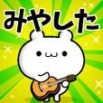 Dear Miyashita's. Sticker!!