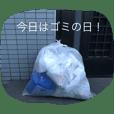 日常生活 - ゴミ出し など