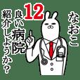 Fun Sticker gift to naoko Funnyrabbit12