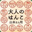 Adult-like seal for Mr./Ms Yamamoto