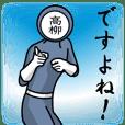 名字マンシリーズ「高柳マン」