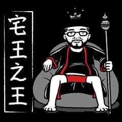 當肯12: 宅王之王