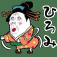 【ひろみ】芸者すたんぷ