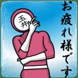 名字マンシリーズ「玉井マン」