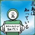 名字マンシリーズ「三島マン」