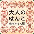 Adult-like seal for Mr./Ms Sasaki