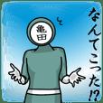 名字マンシリーズ「亀田マン」
