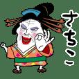 【さちこ】芸者すたんぷ