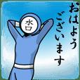 First name man-Mizuguchiman