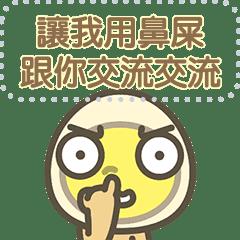 米滷蛋 訊息貼圖
