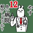 Fun Sticker gift to yasu Funnyrabbit12