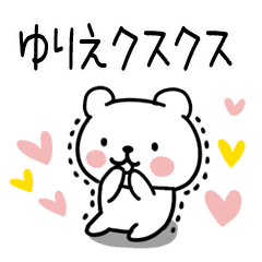 ゆりえ」名前スタンプ - LINE スタンプ | LINE STORE