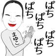 Suspicious Mayuko name sticker
