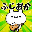 Dear Fujioka's. Sticker!!