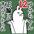 ゆみちゃんが使う面白名前スタンプ12