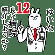 Fun Sticker gift to yuina Funnyrabbit12