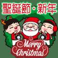 攝男攝女-聖誕祝福與新年快樂-特別版