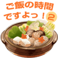 Japanese meals! animated